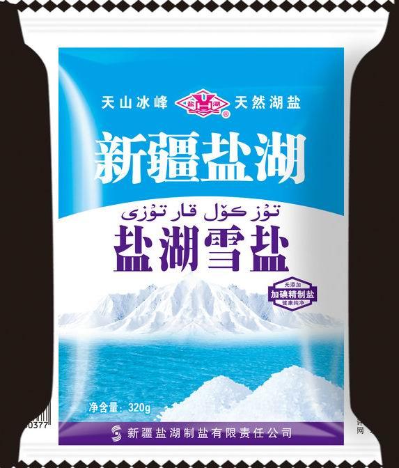 加碘万博体育mantbex下载万博官方网站登录雪盐